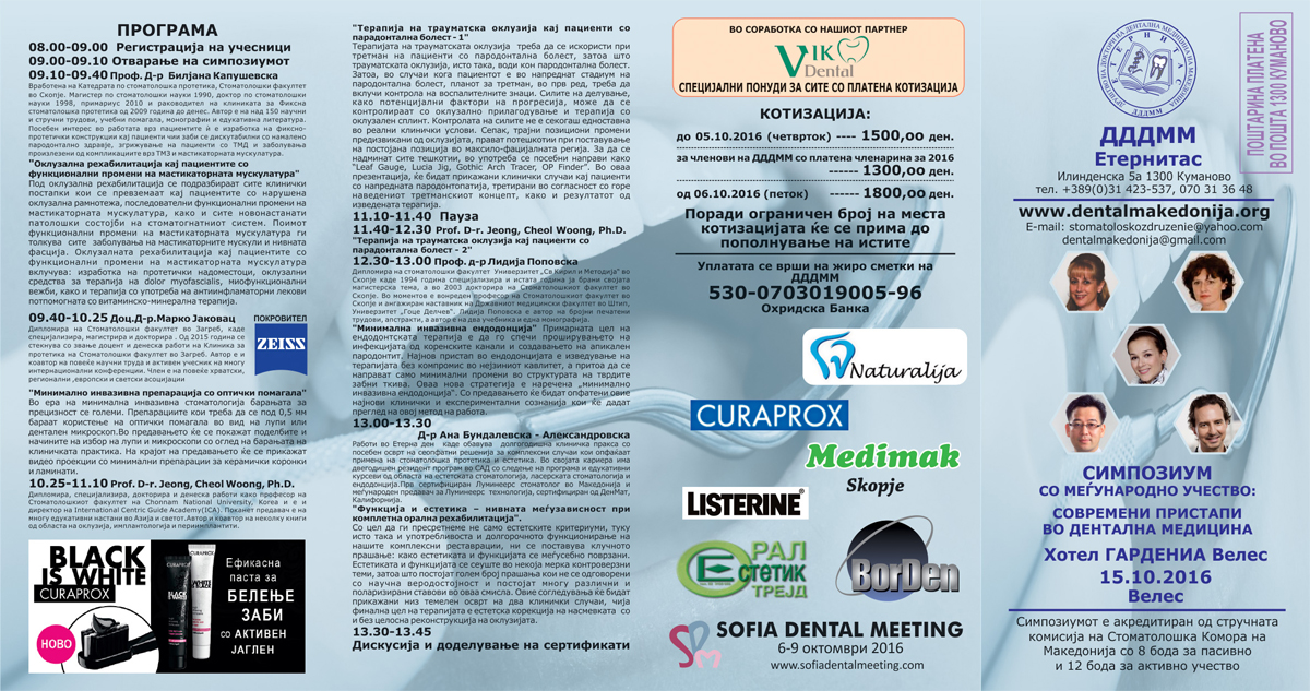 programa2016/simpozium-veles2016.jpg