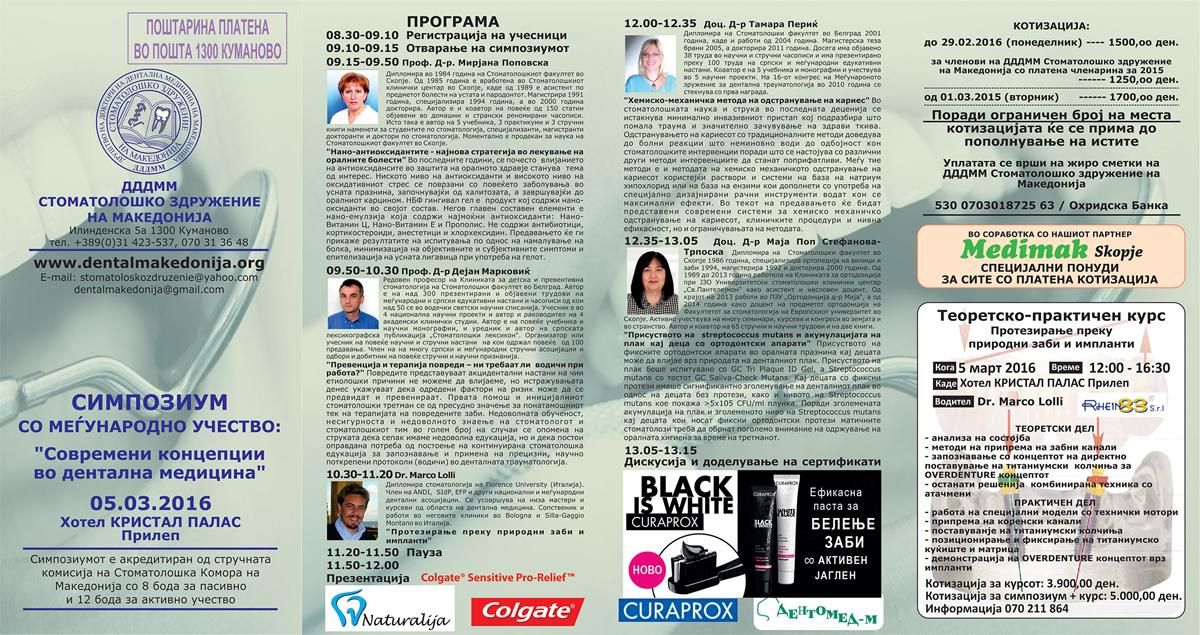 programa2016/simpozium.prilep2016.jpg