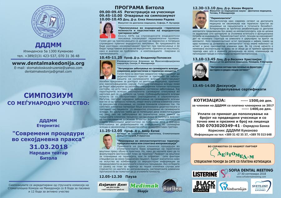 programa2018/simpozium-mart-bitola2018.jpg